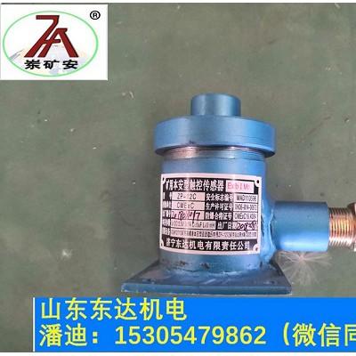 洒水用ZP-12C矿用本安型触控传感器
