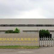 合肥中航纳米技术发展有限公司