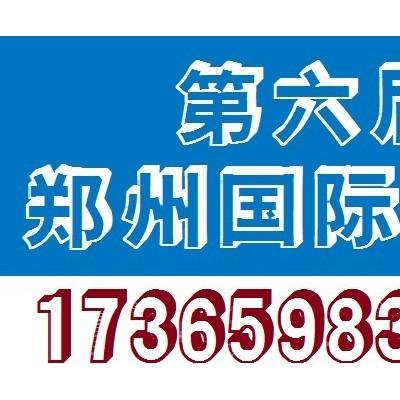 2021第六届郑州国际水展|膜与水处理展|城镇水务展