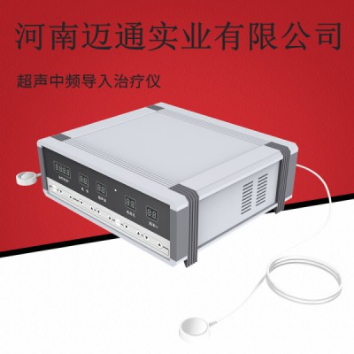 超声中频导入仪-超声耦合电极贴