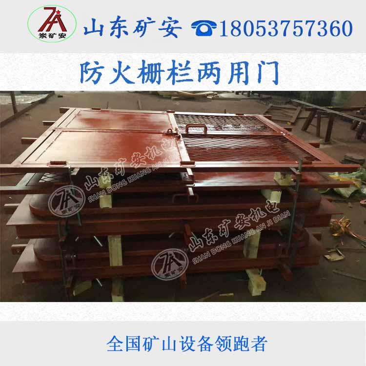 防火栅栏两用门MFHSL-1.6*1.8
