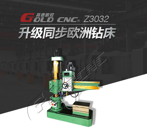 高德数控Z3032摇臂钻床 材质优选 质量有保障