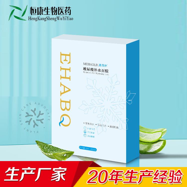 玻尿酸补水面膜化妆品加工贴牌OEM生产厂家山东恒康
