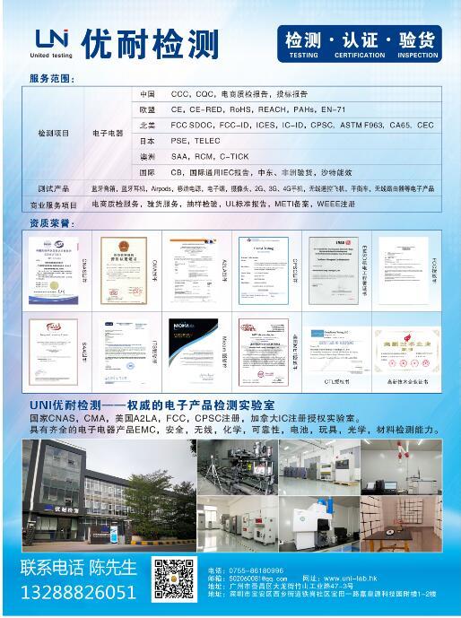 WPC认证