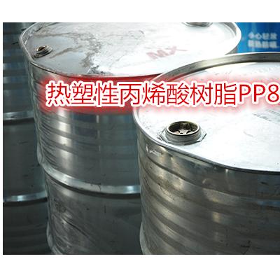 热塑性丙烯酸树脂PP805