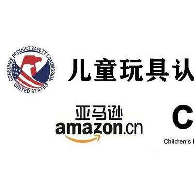 广州哪里可以做毛绒玩具CPC认证