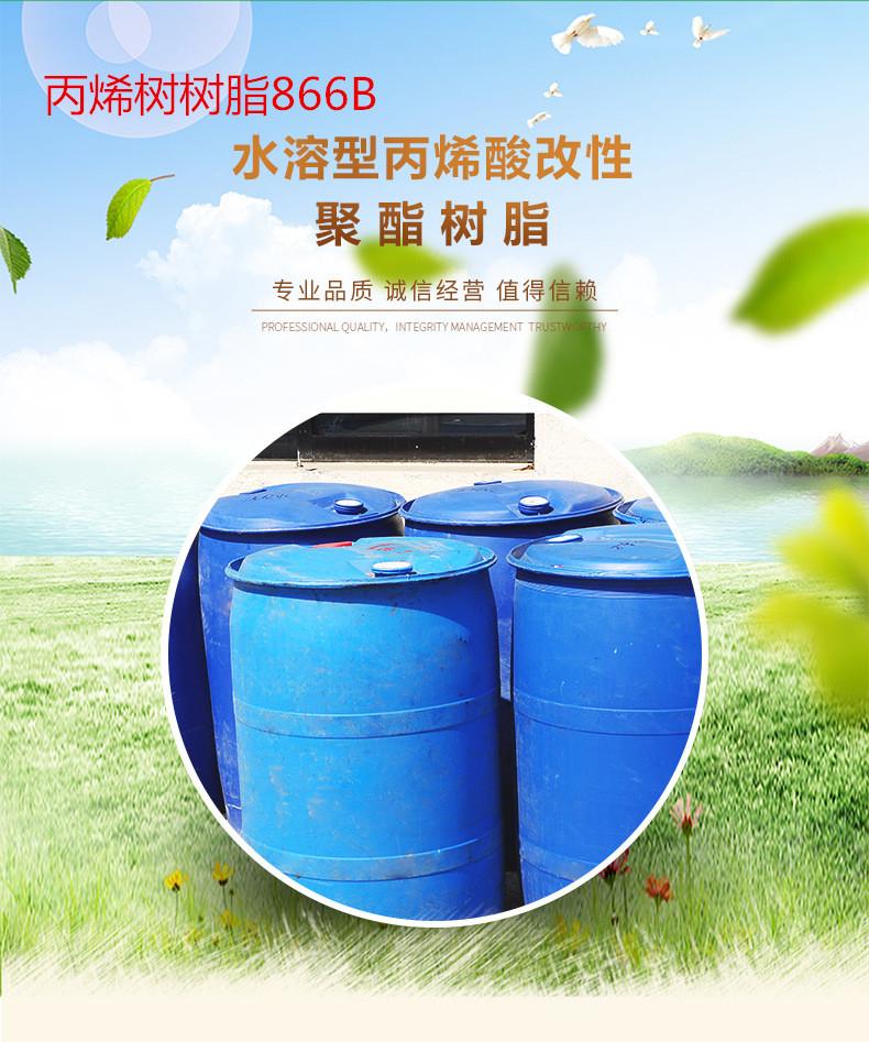 热固性丙烯酸树脂866B 光泽高 硬度高 柔韧性好 耐化学性