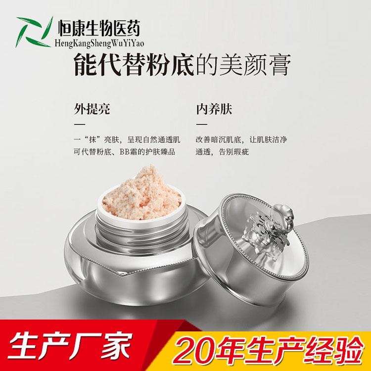 贵妇膏素颜霜化妆品代加工护肤品OEM代工贴牌生产山东恒康