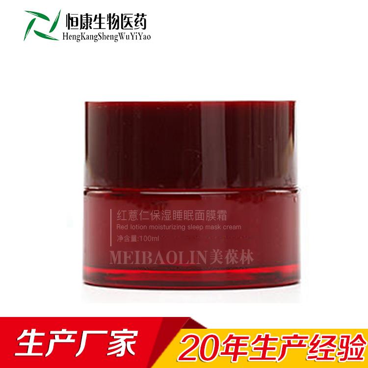 红薏仁保湿面膜霜化妆品代工护肤品OEM代工贴牌生产山东恒康