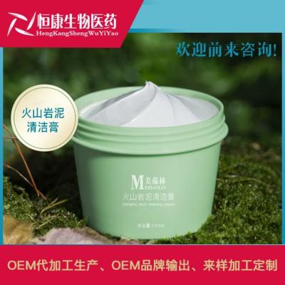 火山泥清洁膏化妆品加工贴牌OEM生产厂家山东恒康