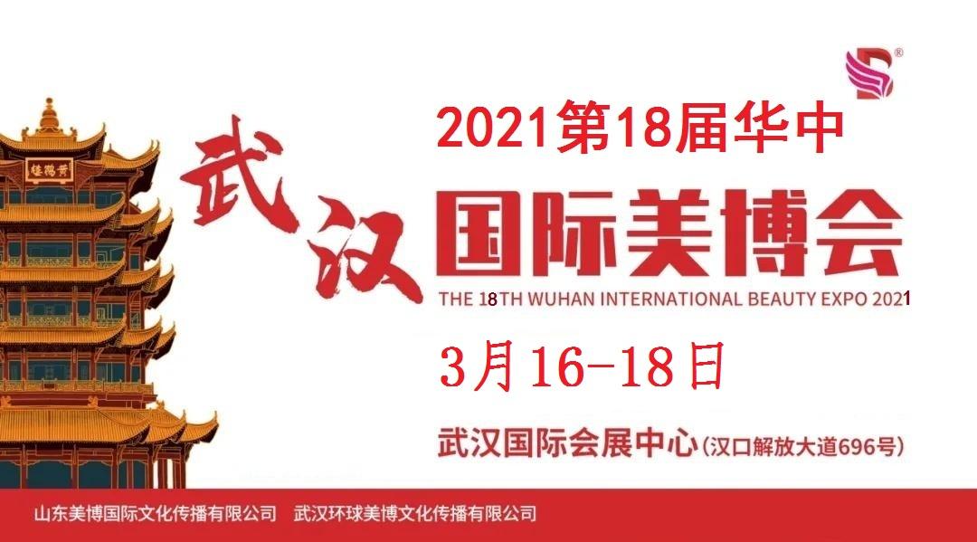 2021年武汉美博会-2021年春季武汉美博会