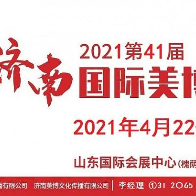2021年济南美博会时间、地点、详情