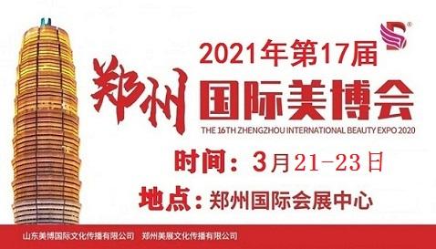 2021年郑州美博会-2021年春季郑州美博会