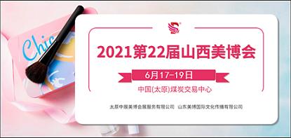 2021年太原美博会-2021山西太原美博会