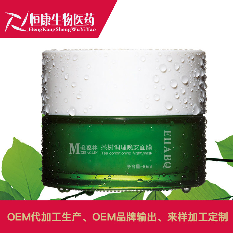 茶树调理晚安面膜乳液护肤品代工OEM代加工山东恒康