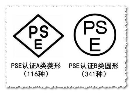 电池PSE认证办理