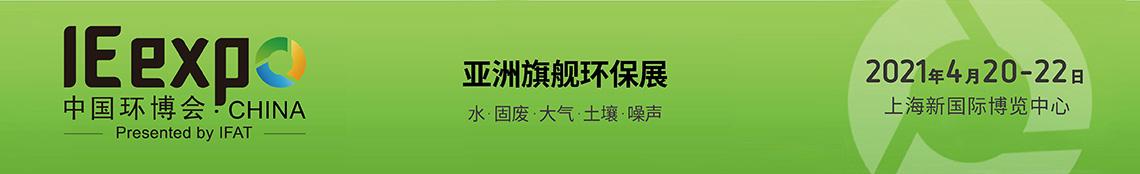 2021中国环博会,垃圾破碎展,垃圾分类与分拣展