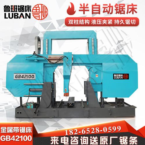 GB42100大型带锯床山东鲁班厂家直供 液压半自动 省力