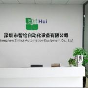 深圳市智绘自动化设备有限公司
