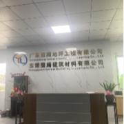 广东图腾地坪工程有限公司