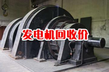 揭阳废旧发电机回收报价参考