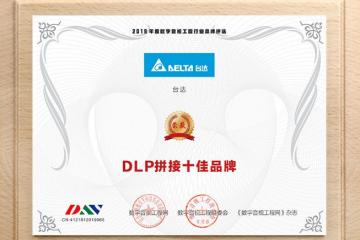 dlp拼接屏厂家排名,2019年DLP拼接十佳品牌