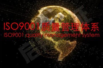 重庆iso体系认证多少钱?收费主要参考要点