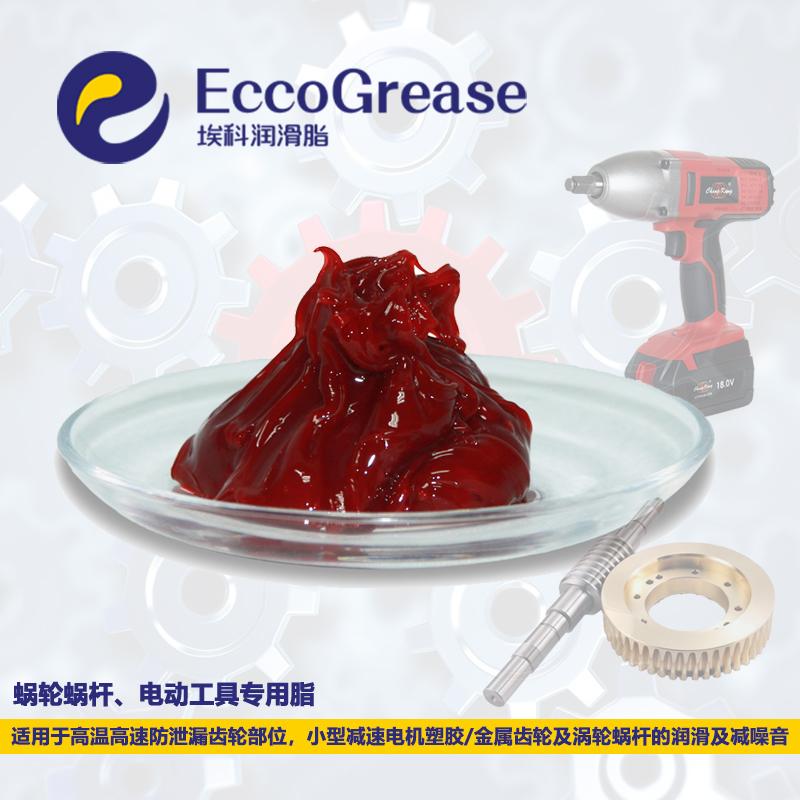 减速器润滑脂,电动工具润滑脂