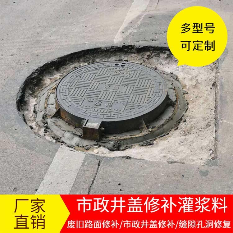 市政井盖快速修补专用灌浆材料 市政路面快速修补灌浆料