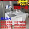 昆太激光生产激光打标机 寻找代理加盟 工厂批发 南宁