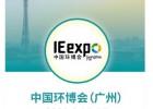 2021广州环保展会 广州国际环保展 环博会广州展