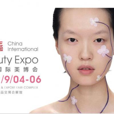 2021日化彩妆展会 2021专业彩妆展 2021羊城美博会