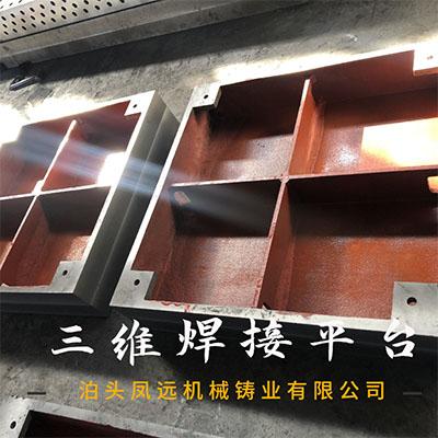 三维柔性焊接平台 多功能焊接平台 定位工装夹具