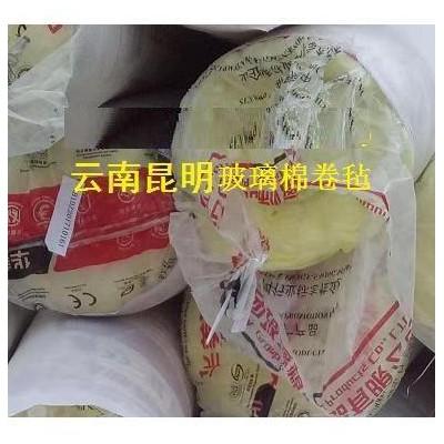 昆明保温棉厂家 昆明吸音棉吸音棉 昆明玻璃纤维棉卷毡 板