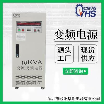 三相进单相出|10KVA变频电源|10KW变频电源