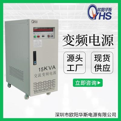 三相进单相出|15KVA变频电源|15KW变频电源