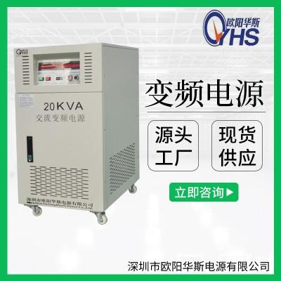 三相进单相出|20KVA变频电源|20KW变频电源