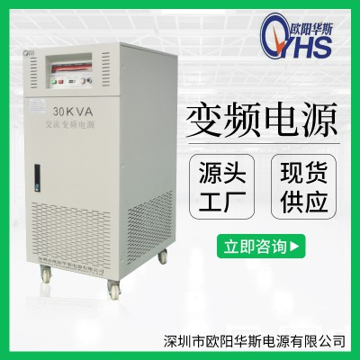 三相进单相出|30KVA变频电源|30KW变频电源