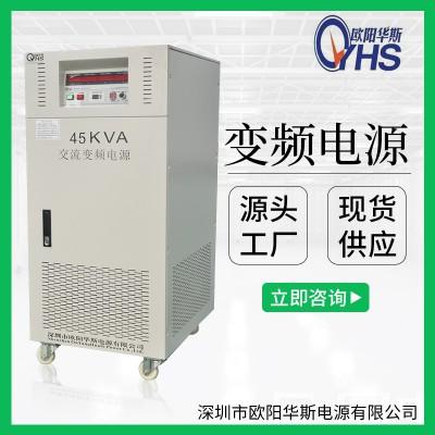 三相进单相出|45KVA变频电源|45KW变频电源