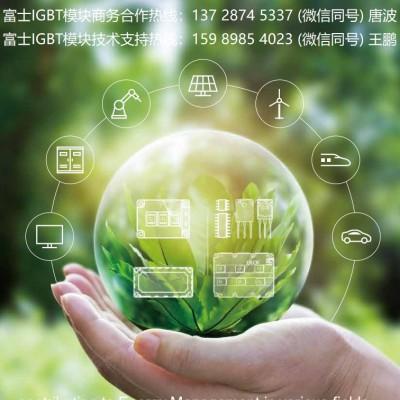 北京Fuji Electric富士电机IGBT模块代理商