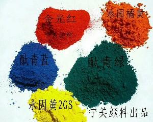 联苯胺黄G颜料橙13_联苯胺黄G永固黄2GS_联苯胺黄G钛箐蓝蓝B