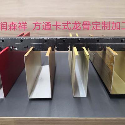 镀锌U型方通龙骨/铝方通龙骨定制/铝方通卡式龙骨厂家