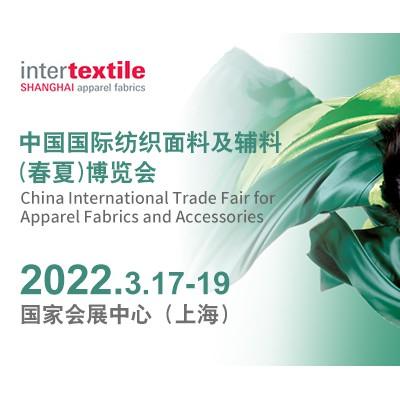2022法兰克福纺织面料展-上海面料展-辅料展-服装面料展
