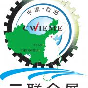 西安三联国际会展集团有限责任公司