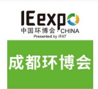 2022第四届中国环博会成都展 成都环博会