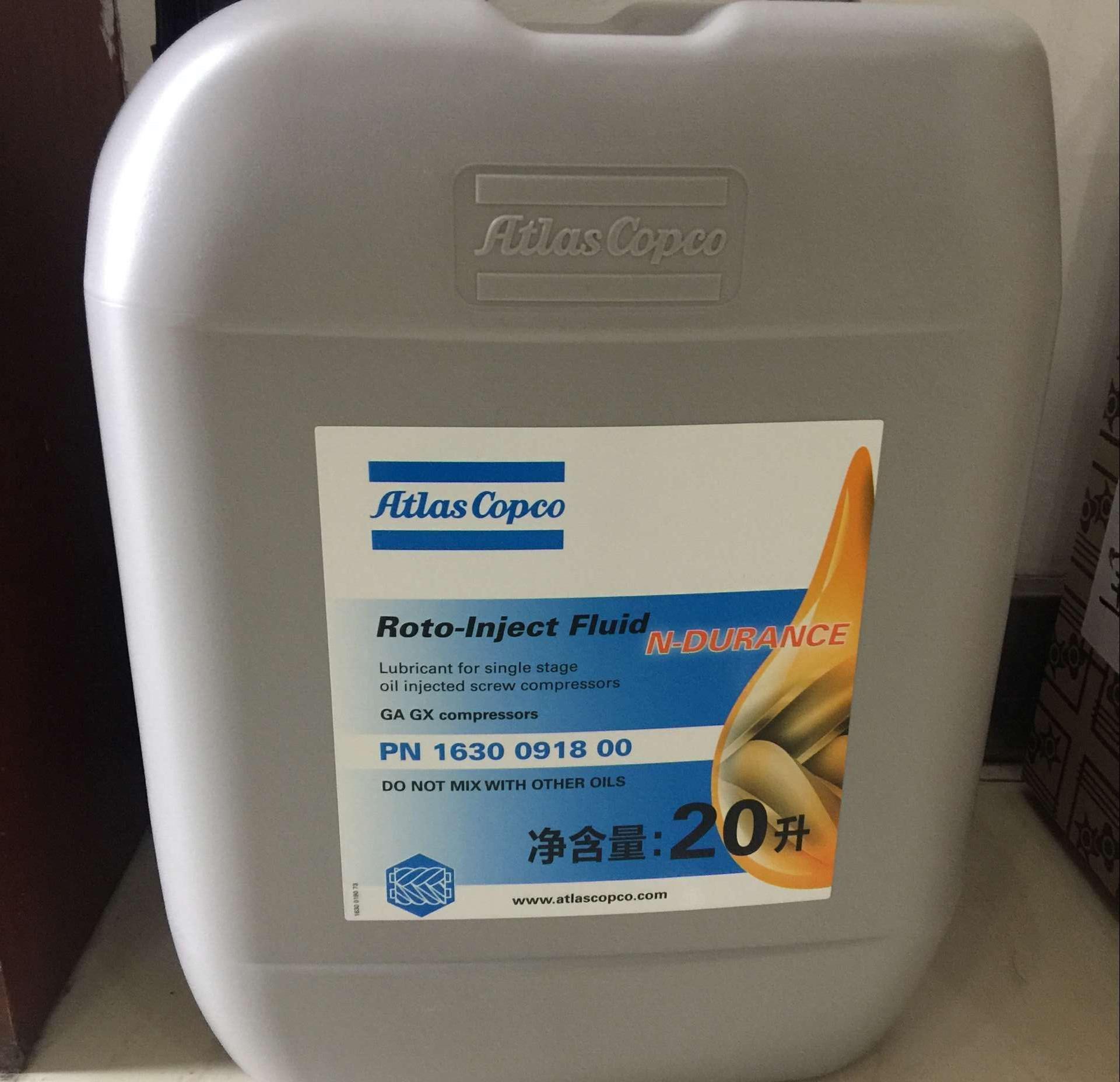 阿特拉斯空压机润滑油销售电话13917647786