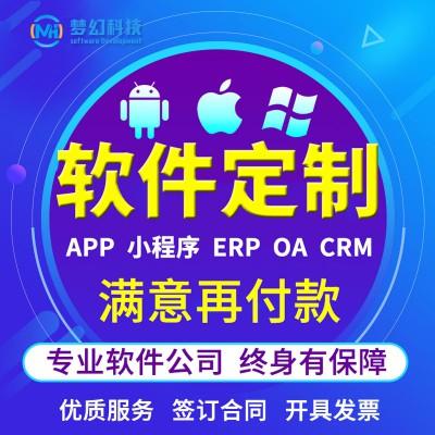 原生定制APP开发应用类APP开发安卓APP开发售后保障