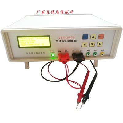 BTS-2004电池综合测试仪数码电动工具电池综合检测仪