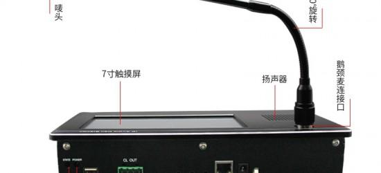 ip网络寻呼话筒 七寸触摸屏网络对讲主机