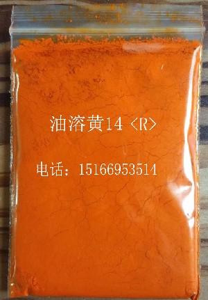 杭州产油溶黄R<苏丹黄》报价、浓度、价格
